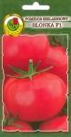 Pomidor Szklarniowy Słonka F1